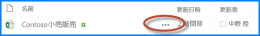 SharePoint のドキュメント ライブラリの上部のスクリーンショット。 ドキュメント名が表示され、その後には省略記号 (3 点リーダー) が続きます。 この省略記号をクリックすると、ドキュメントの詳細情報と操作のオプションが示された吹き出しパネルが開きます。