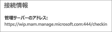 mam および wpi という単語を含む URL の接続情報を示す [管理元] ページ。