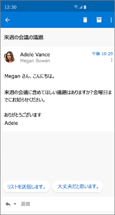 2 つの返信の候補が表示されたメール メッセージ