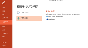 OneDrive を場所として追加する