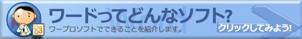 Word とは (Word ってどんなソフト?)