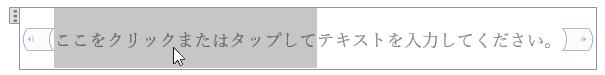 テキスト形式のコンテンツコントロールでプレースホルダーテキストを編集する
