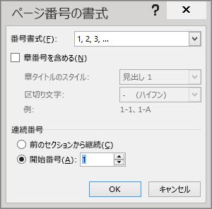 [ページ番号の書式] ダイアログ ボックスにオプションが表示されています。