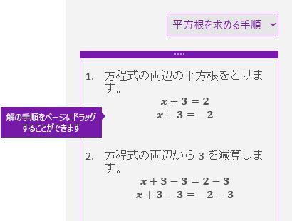 [数式] 作業ウィンドウの解決手順