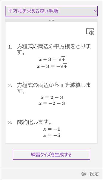 数式アシスタントの作業ウィンドウの解決手順