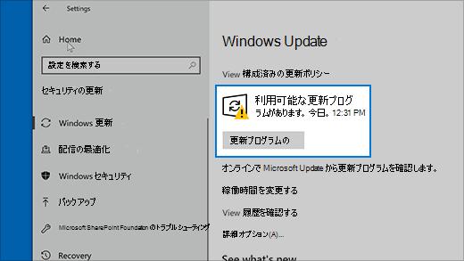 Windows 10 の更新プログラムを確認する