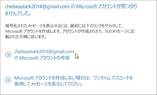 Microsoft アカウントの作成