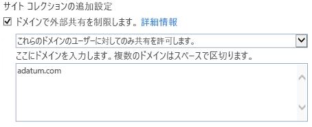 [サイト コレクションの設定] ダイアログ ボックスの制限付きドメイン部分のスクリーンショット。