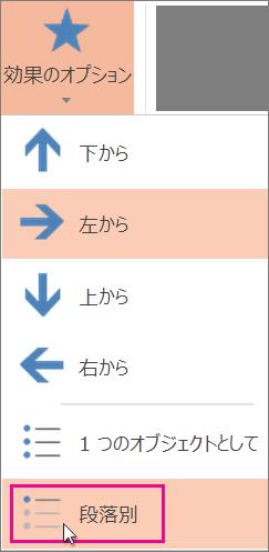 段落ごとに動かす