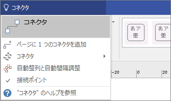Connect の結果が表示された [実行したい作業内容を入力します] ツールのスクリーンショット
