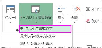 データをテーブルとして書式設定するボタン