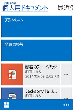 ドキュメント ライブラリのモバイル ビュー