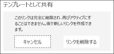[キャンセル] ボタンと [リンクの削除] ボタンが表示されています。