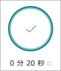ボタンを長押しして、時計を表示します。
