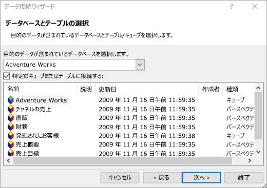 データ接続ウィザードの画面 2