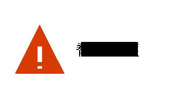 脅威保護の記号とテキスト