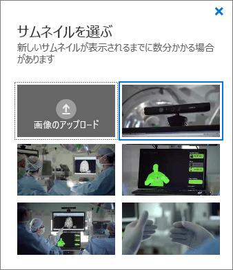 [Choose A Thumbnail] (サムネイルの選択) ウィンドウのスクリーンショット