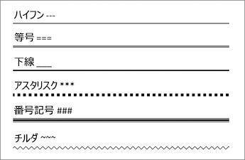 3回の作成で特定の文字を入力する行の表