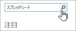 「スプレッドシート」と入力され、[検索] ボタンが強調表示されているアプリ検索フィールド
