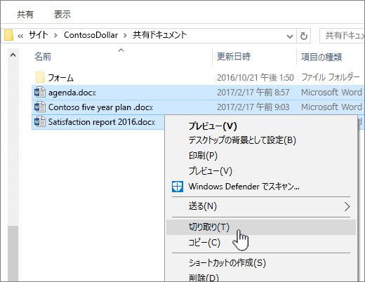 右クリックして [切り取り] を選択し、ファイルを移動する