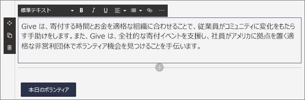 SharePoint でモダンページを編集するときのテキスト web パーツの書式設定オプション