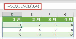 = SEQUENCE (3, 4) で3行4列の列配列定数を作成する