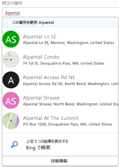 提案される場所は、Bing で提供されます