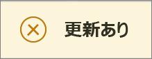 [更新あり] メッセージ