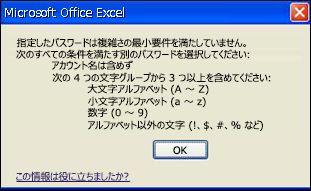 パスワードに使う文字が少なすぎるときのエラー メッセージ