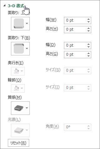 3d 書式設定