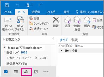 ページの下部にある [ユーザー] アイコンを選択します。
