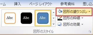 [書式] タブの [図形のスタイル] で、[図形の塗りつぶし] をクリックしてカラー パレットを表示します。