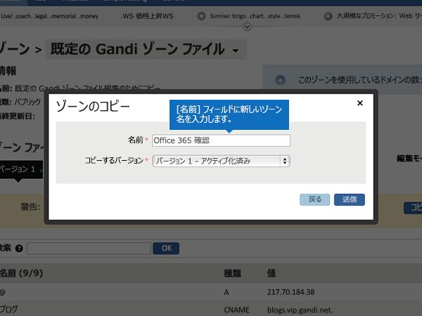 GandiNet-BP-構成-1-5-1