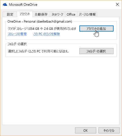 OneDrive 設定の [アカウント] タブ。