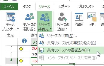共有先ファイルのリソースを編集した後で、リソース プールを更新する