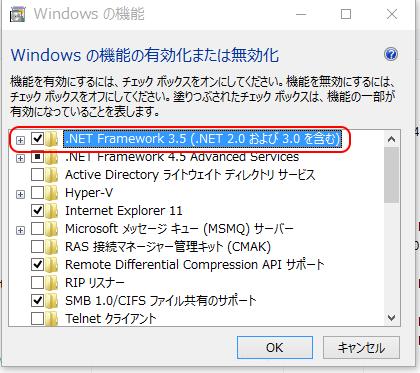 Windows の機能の有効化または無効化