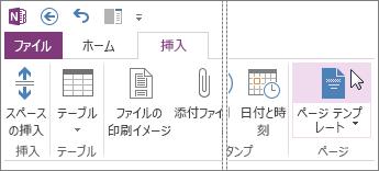 [ページ テンプレート] ボタンをクリックして、テンプレートを表示して操作します。