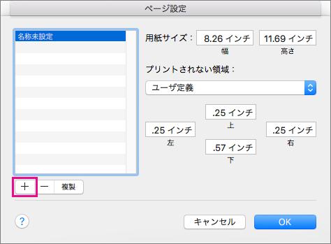 [ページ設定] で、[カスタム サイズを管理] を選んで、カスタム用紙サイズを作成します。