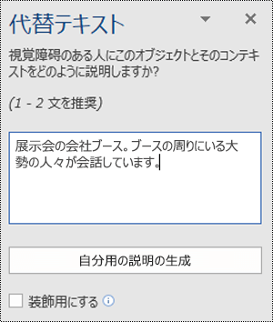 Word for Windows の [代替テキスト] ダイアログ