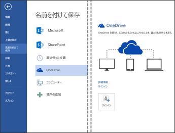 OneDrive にファイルを保存する