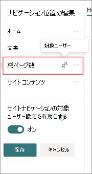 ナビゲーション対象ユーザーの設定の確認