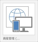 Access Web アプリのテンプレート ボタン