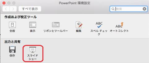 [PowerPoint 環境設定] ダイアログ ボックスの [出力と共有] の下で、[スライド ショー] をクリックします。