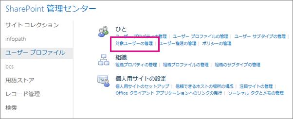 ユーザー プロファイル ページが選択された状態の SharePoint Online 管理センターのスクリーンショット。