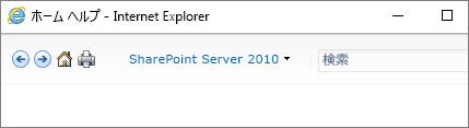 SharePoint 2010 の [Help] ウィンドウのヘッダー