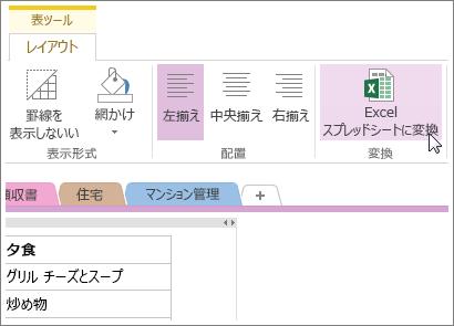 OneNote のページを Excel のスプレッドシートに変換する