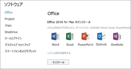 Mac の Office 365 設定インストール ソフトウェアの画面