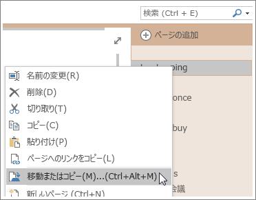 OneNote 2016 でページを移動またはコピーする方法を示したスクリーンショット