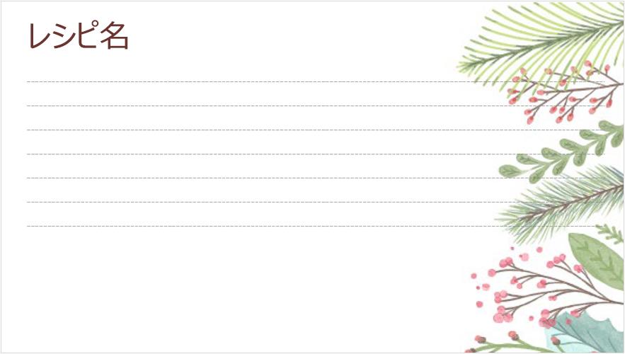 ホリデーシーズンのテーマのレシピカードの画像