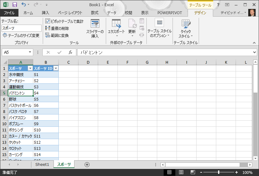 Excel でテーブルに名前を付ける